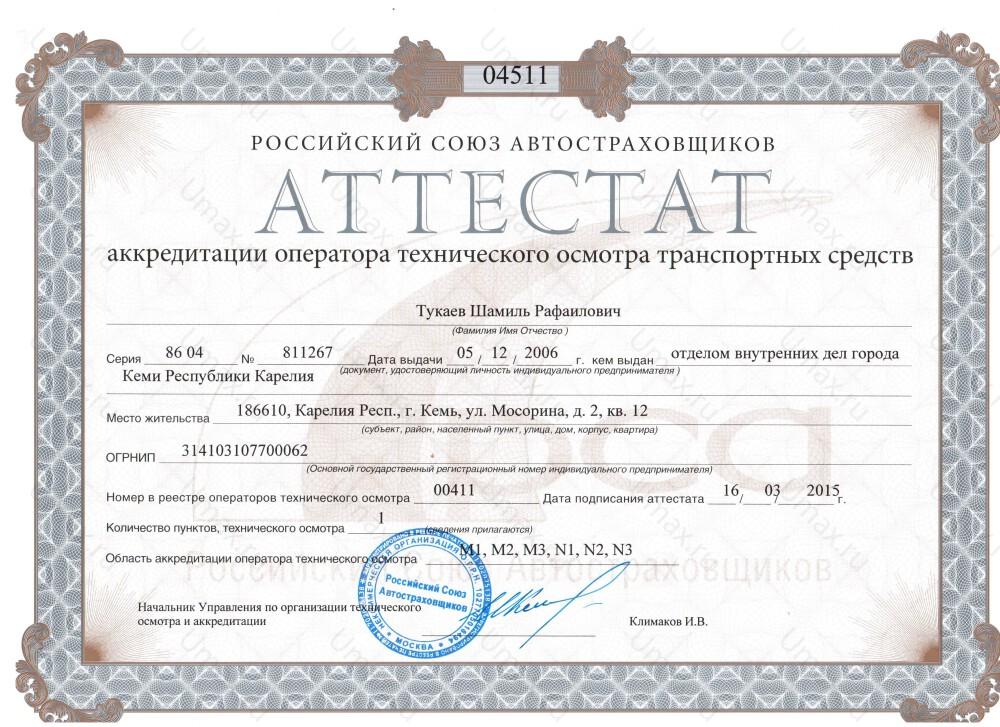 Скан аттестата оператора техосмотра №00411 ИП Тукаев Ш. Р.