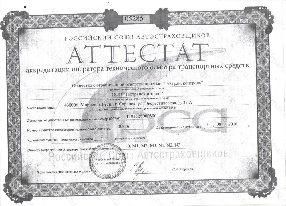 "Скан аттестата оператора техосмотра №00316 ООО ""Техтрансконтроль"""