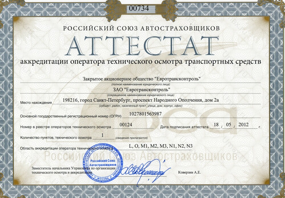 "Скан аттестата оператора техосмотра №00124 ЗАО ""Евротрансконтроль"""