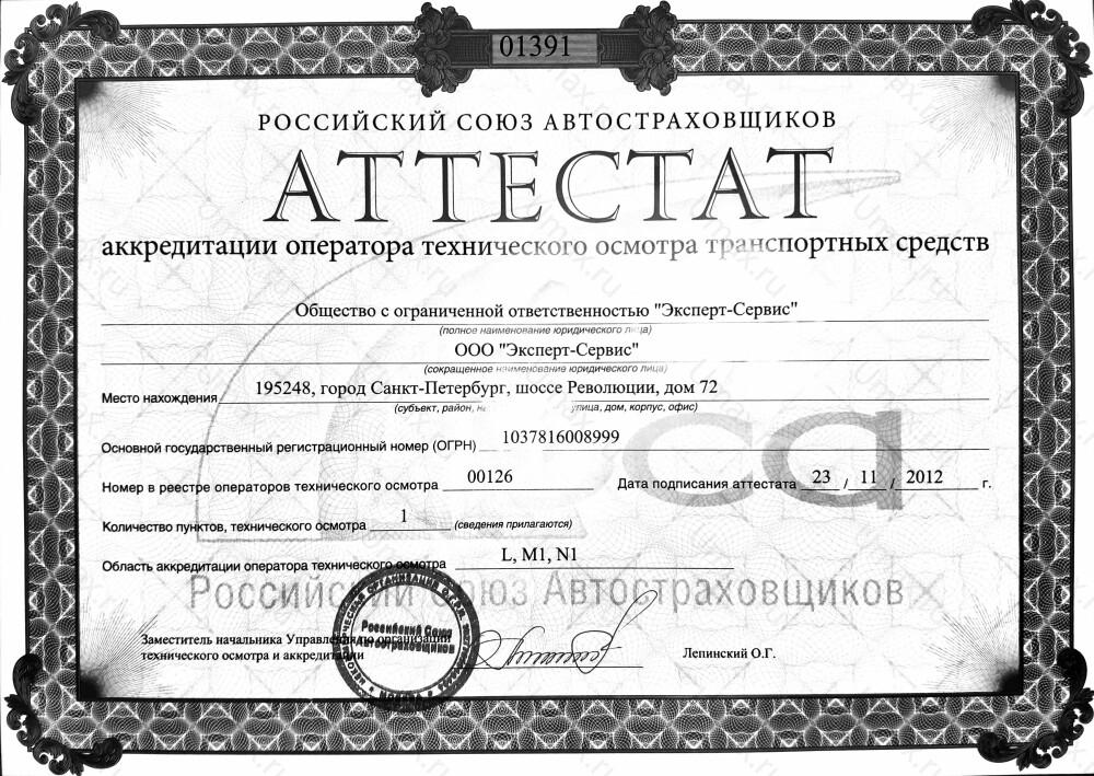 """Скан аттестата оператора техосмотра №00126 ООО """"Эксперт-Сервис"""""""
