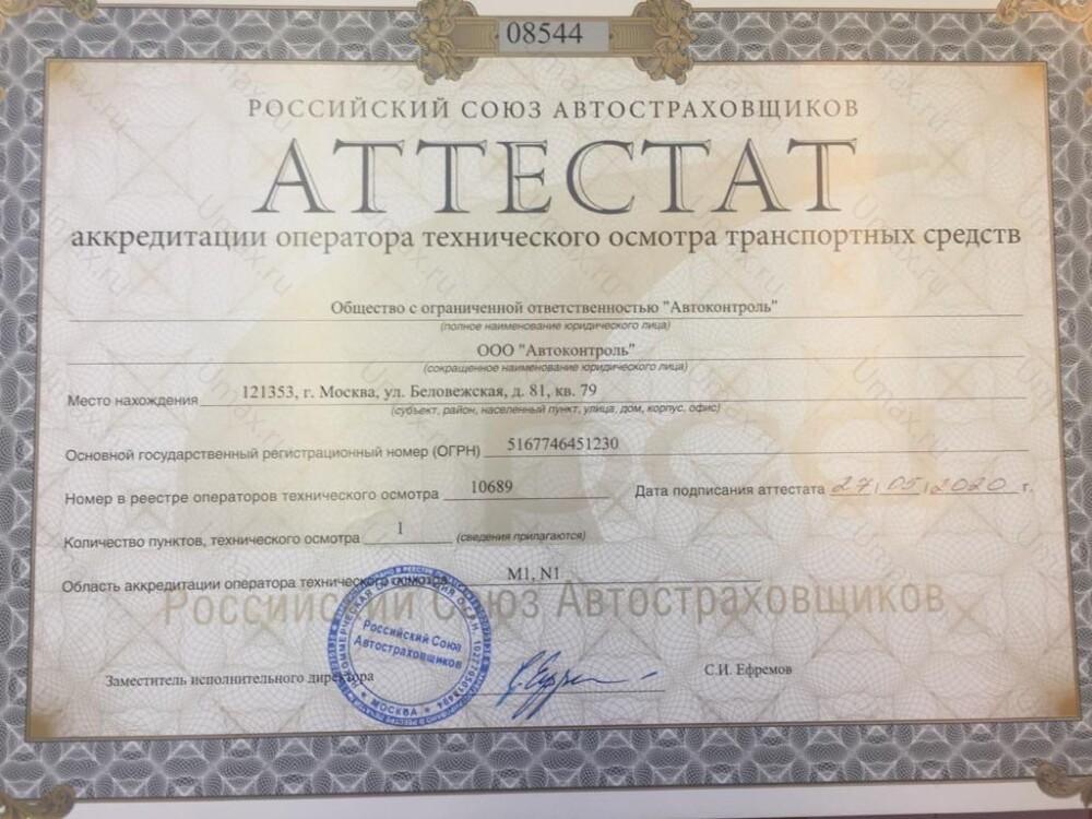 "Скан аттестата оператора техосмотра №10689 ООО ""Автоконтроль"""