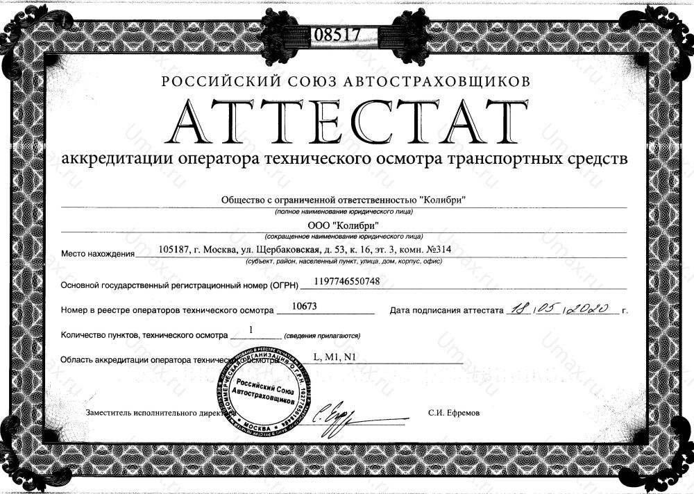 """Скан аттестата оператора техосмотра №10673 ООО """"Колибри"""""""
