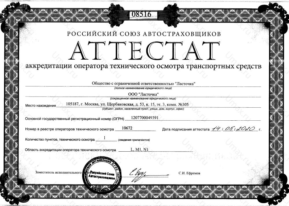 "Скан аттестата оператора техосмотра №10672 ООО ""Ласточка"""