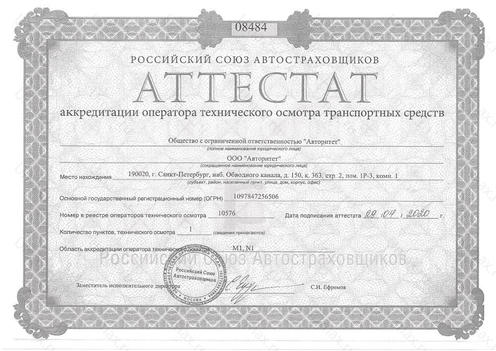 """Скан аттестата оператора техосмотра №10576 ООО """"Авторитет"""""""
