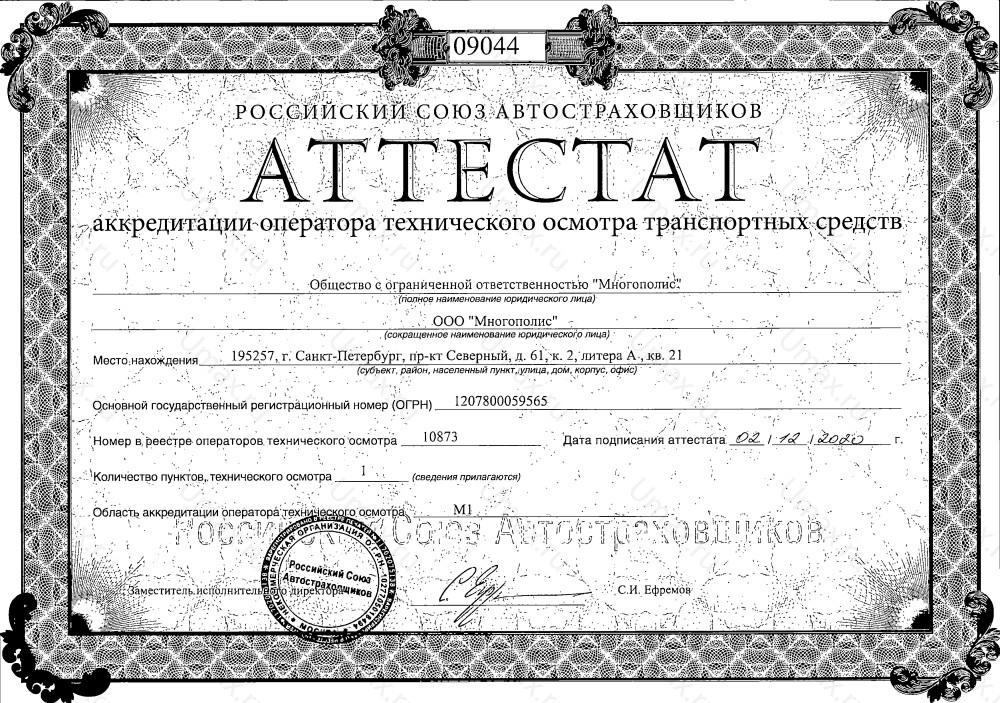 """Скан аттестата оператора техосмотра №10873 ООО """"Многополис"""""""