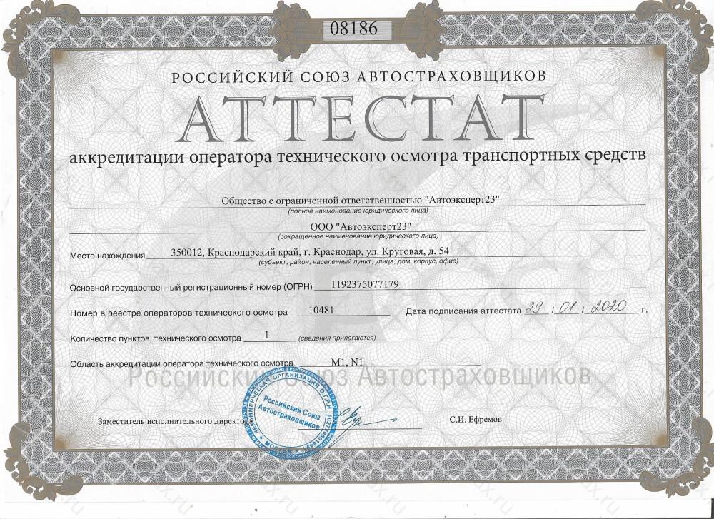 "Скан аттестата оператора техосмотра №10481 ООО ""Автоэксперт23"""
