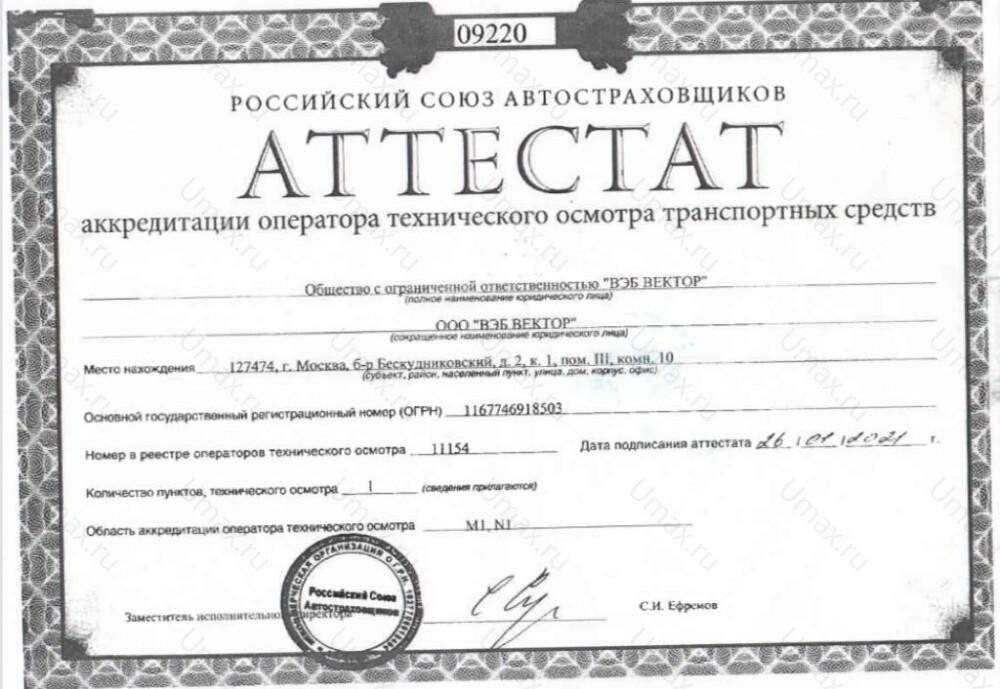"""Скан аттестата оператора техосмотра №11154 ООО """"ВЭБ ВЕКТОР"""""""