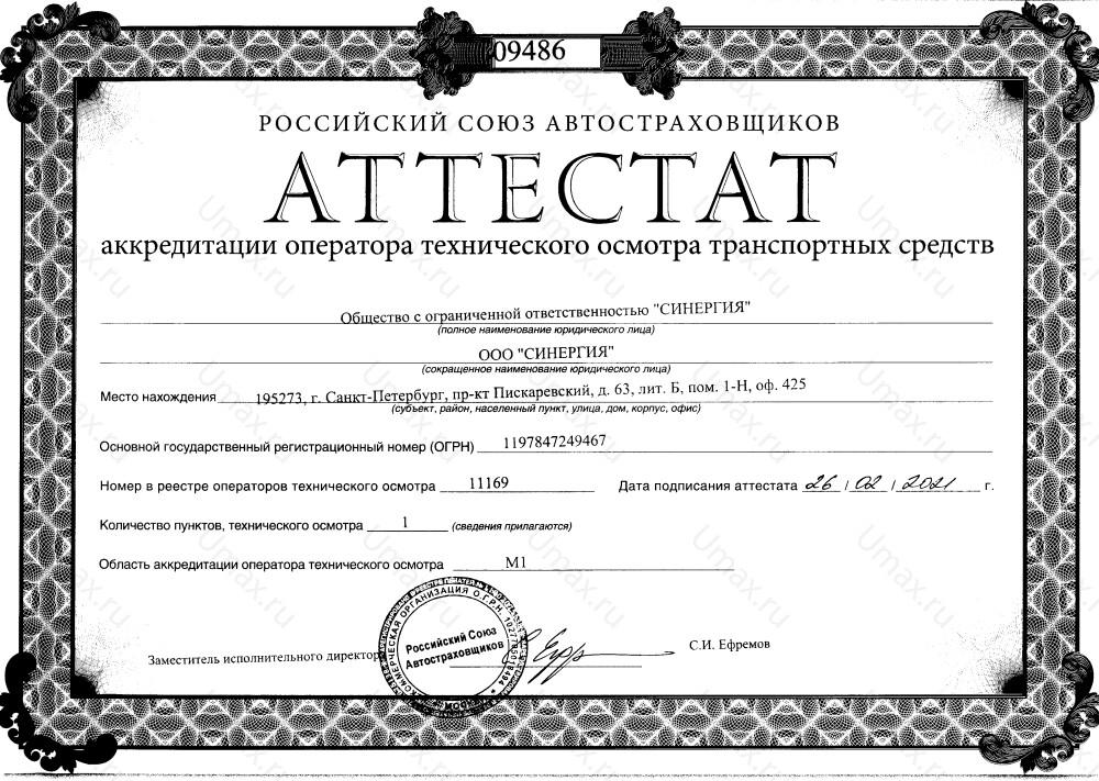 """Скан аттестата оператора техосмотра №11169 ООО """"СИНЕРГИЯ"""""""