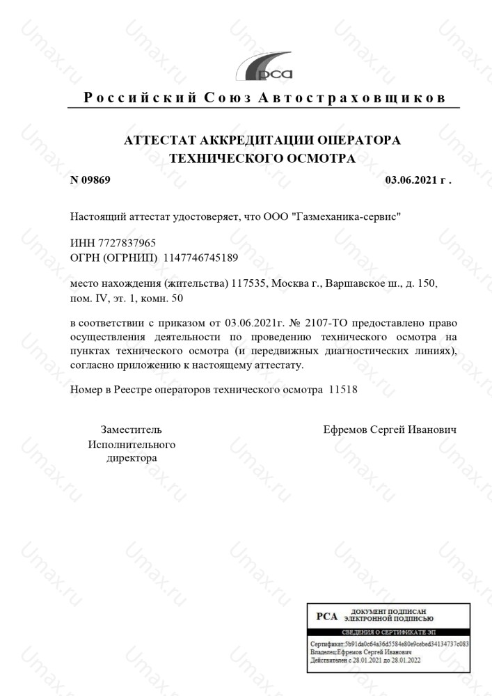 """Скан аттестата оператора техосмотра №11518 ООО """"Газмеханика-сервис"""""""