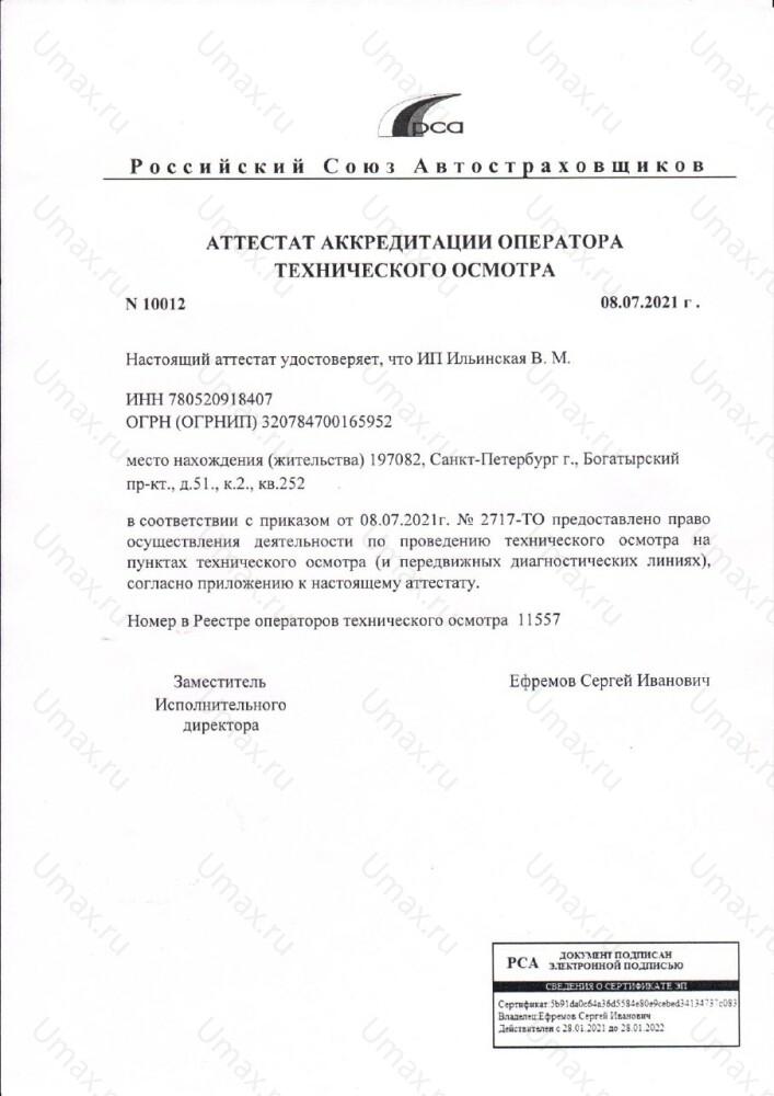 Скан аттестата оператора техосмотра №11557 ИП Ильинская В. М.