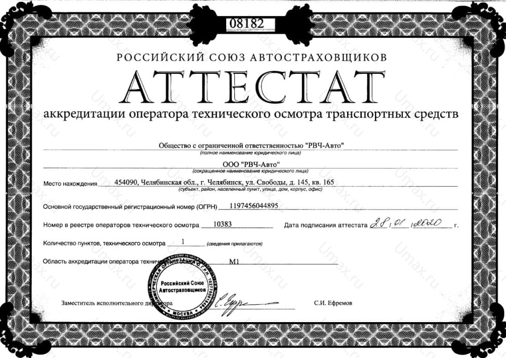 "Скан аттестата оператора техосмотра №10383 ООО ""РВЧ-Авто"""