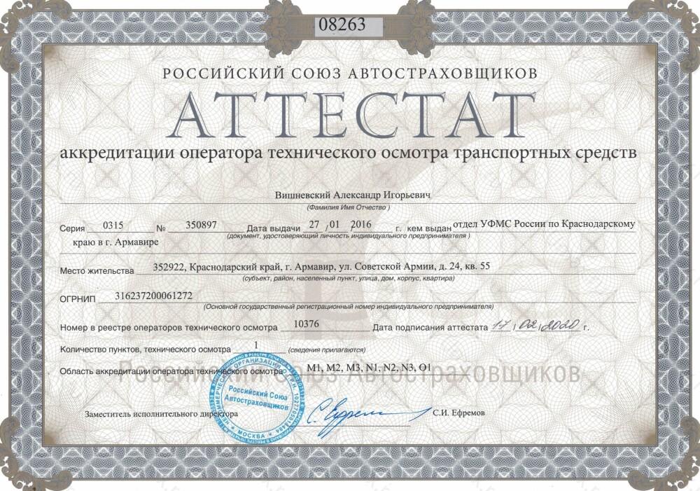 Скан аттестата оператора техосмотра №10376 ИП Вишневский А. И.