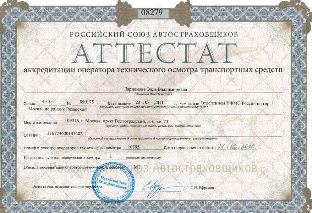 Скан аттестата оператора техосмотра №10395 ИП Ларионова Э. В.