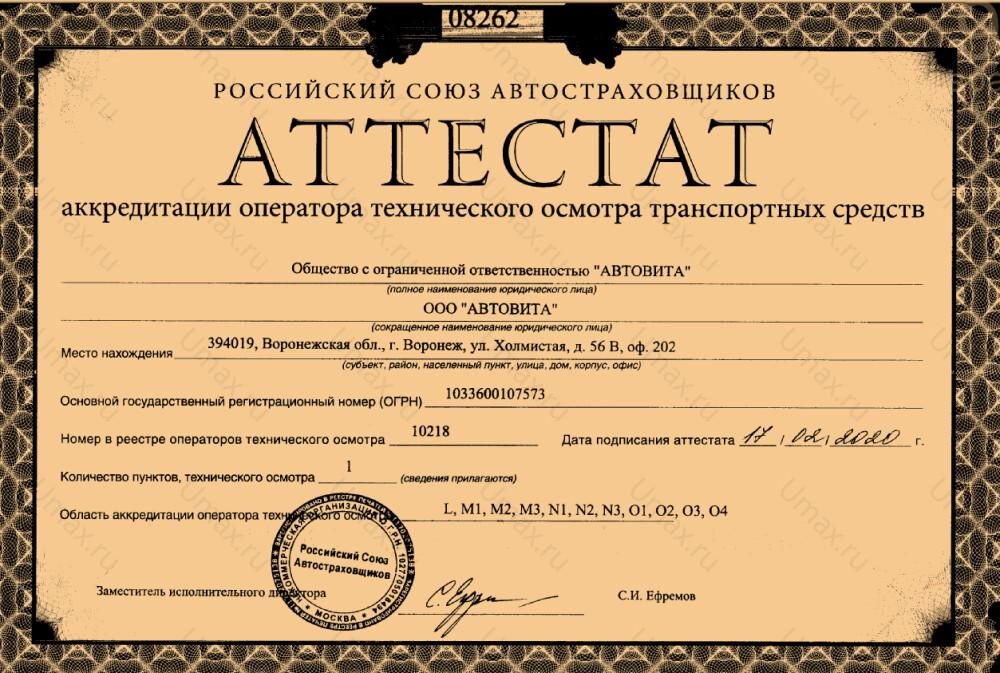 """Скан аттестата оператора техосмотра №10218 ООО """"АВТОВИТА"""""""