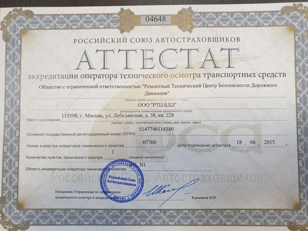 """Скан аттестата оператора техосмотра №07760 ООО """"РТЦ БДД"""""""