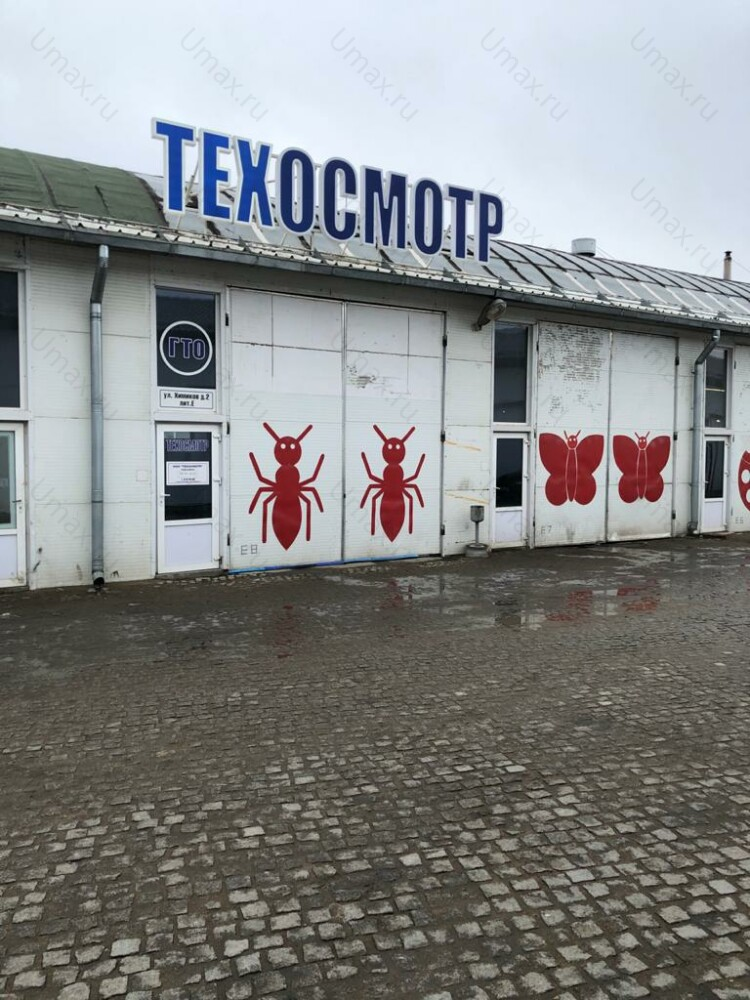 Фото №8 пункта техосмотра по адресу г Санкт-Петербург, ул Химиков, д 2