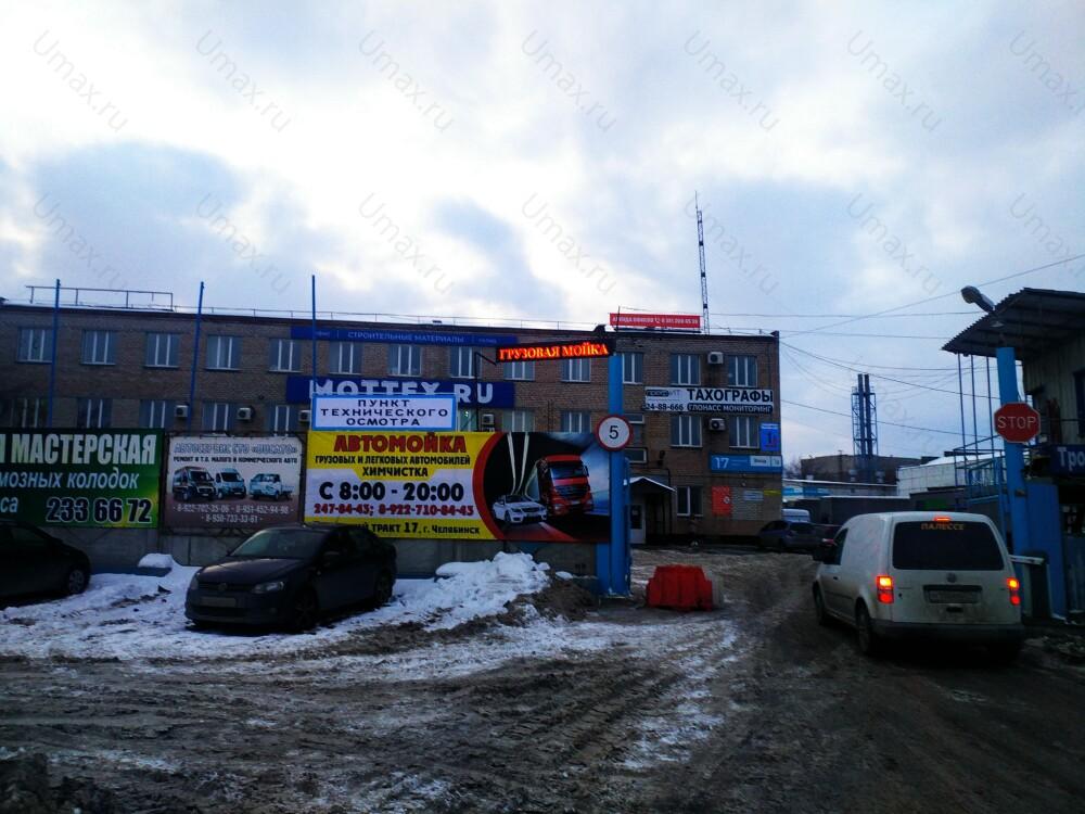 Фото №1 пункта техосмотра по адресу г Челябинск, тракт Троицкий, д 17