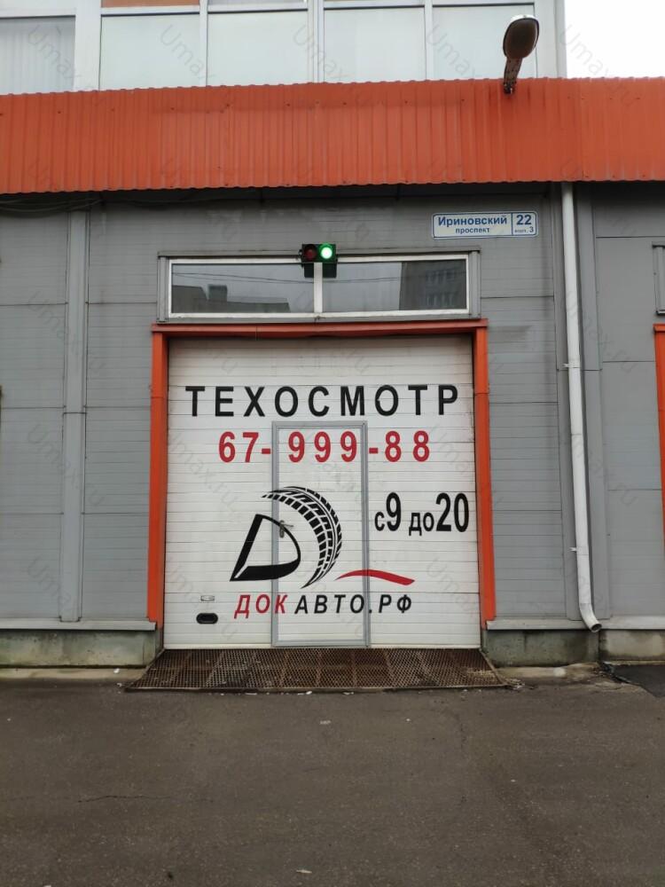 Фото №7 пункта техосмотра по адресу г Санкт-Петербург, пр-кт Ириновский, д 22 к 3