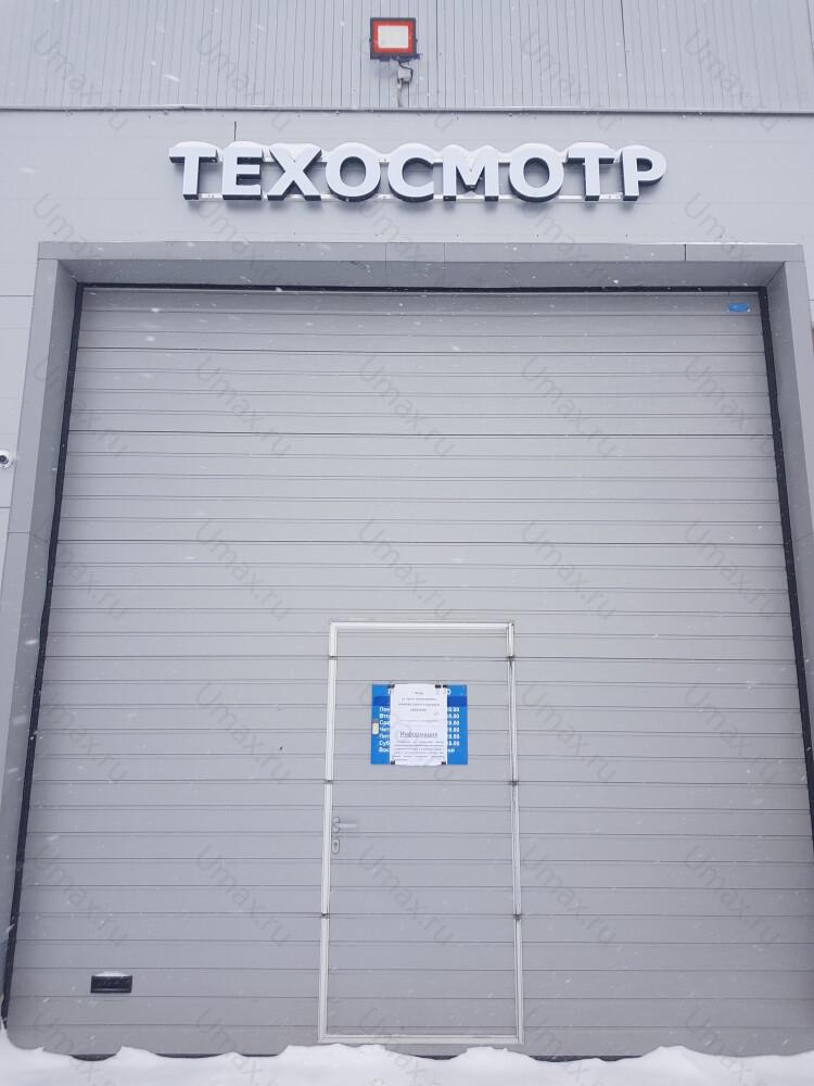 Фото №1 пункта техосмотра по адресу г Москва, ул Римского-Корсакова, д 15А к 1