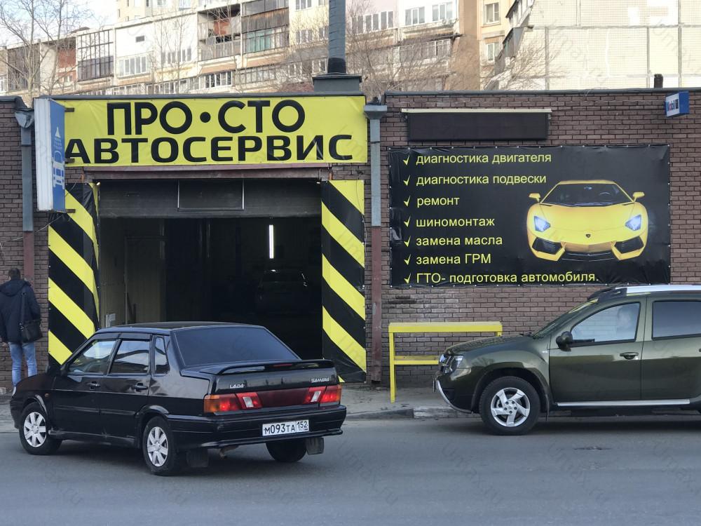 Фото №1 пункта техосмотра по адресу г Нижний Новгород, ул Карла Маркса, д 32А