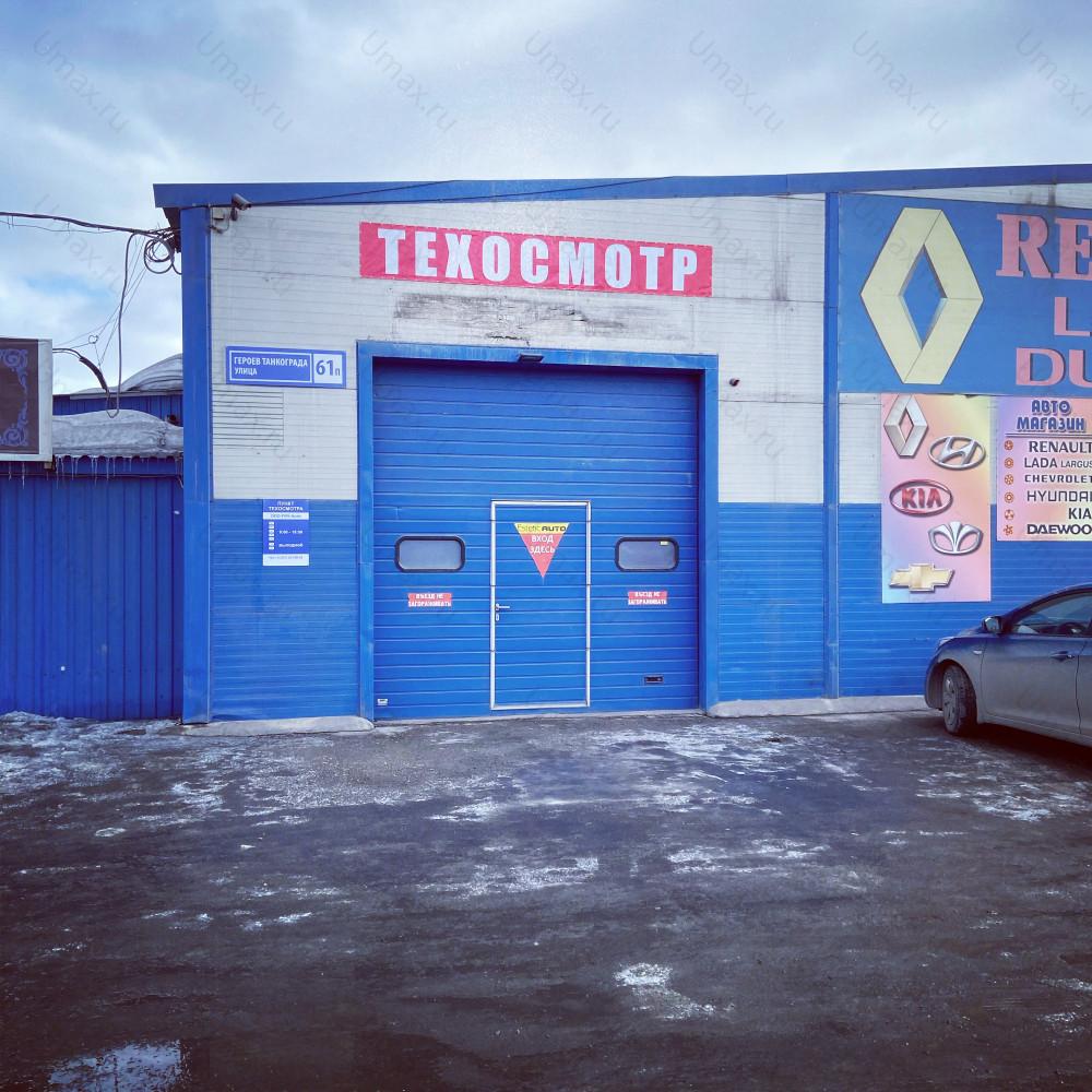 Фото №1 пункта техосмотра по адресу г Челябинск, ул Героев Танкограда, д 61П